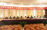 开化会议主席台